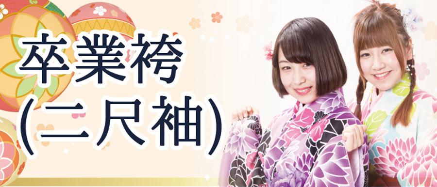 卒業袴(二尺袖)|着物レンタルanna