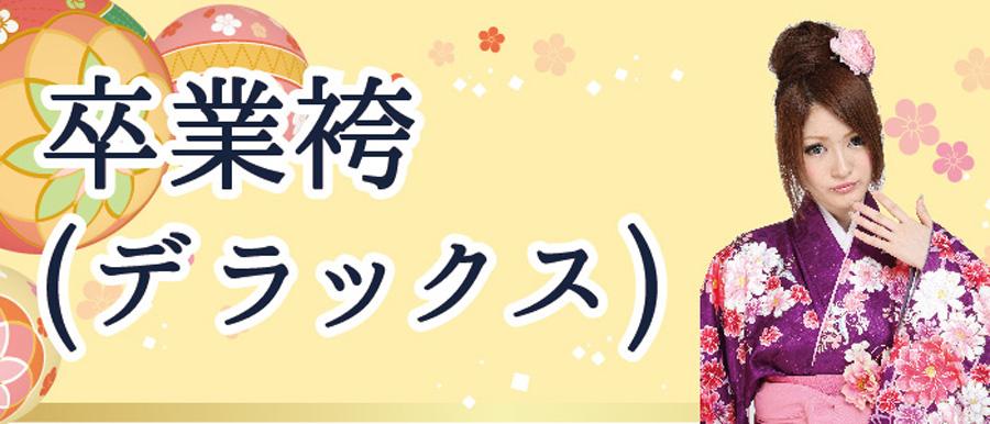 卒業袴(デラックス)|着物レンタルanna